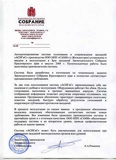 Отзыв ЗСК Ромашов.jpg