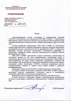 Отзыв ЗСК Стрельцов.jpg