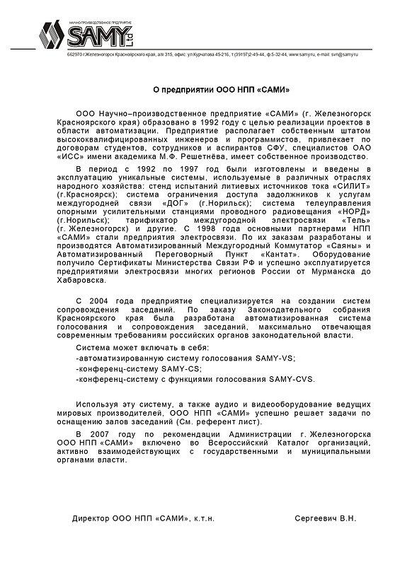 О предприятии НПП САМИ_page-0001.jpg