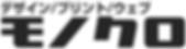 デザイン/プリント/ウェブ モノクロ