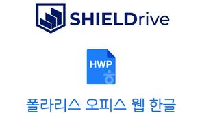 소프트캠프, 클라우드 데이터 보안 서비스 SHIELDrive 폴라리스 오피스 웹 한글(HWP) 문서 지원
