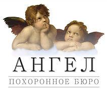 Логотип Ангел 2020.jpg