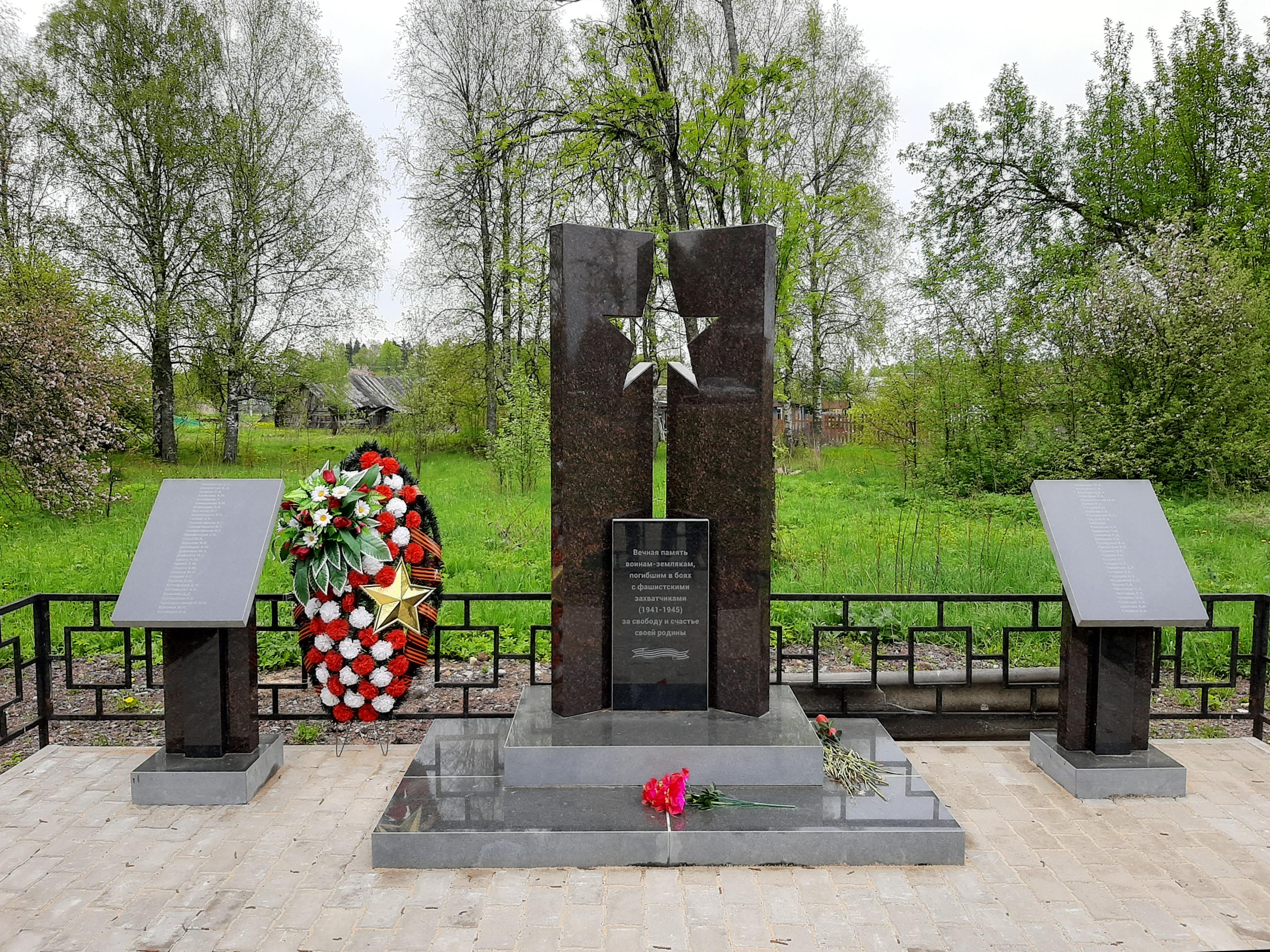 Мемориал д. Макарово