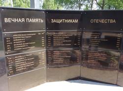 Мемориал, д. Вельяминово