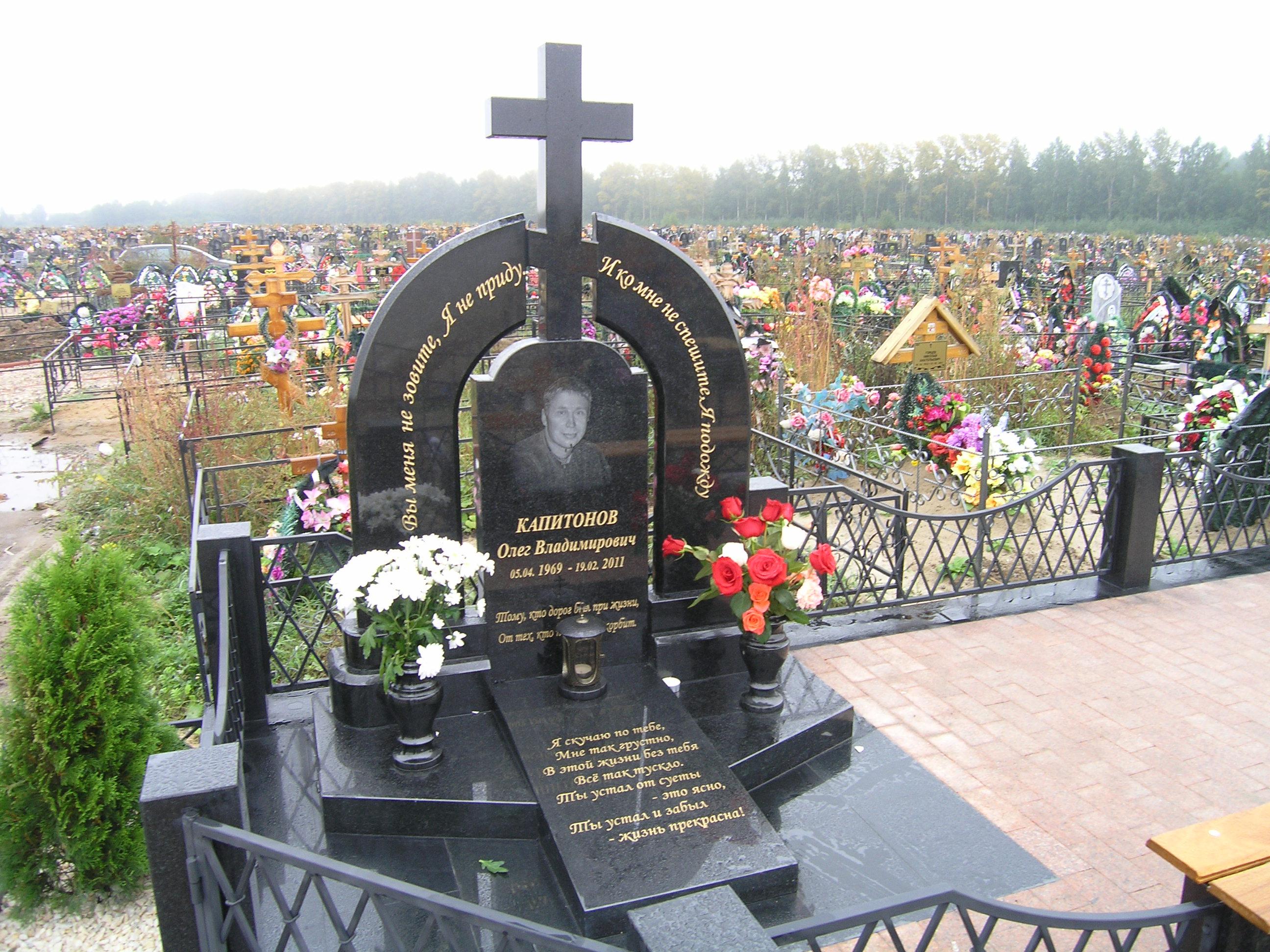 """Памятник """"Небесная стихия"""""""