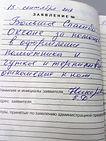 Никерова.jpg
