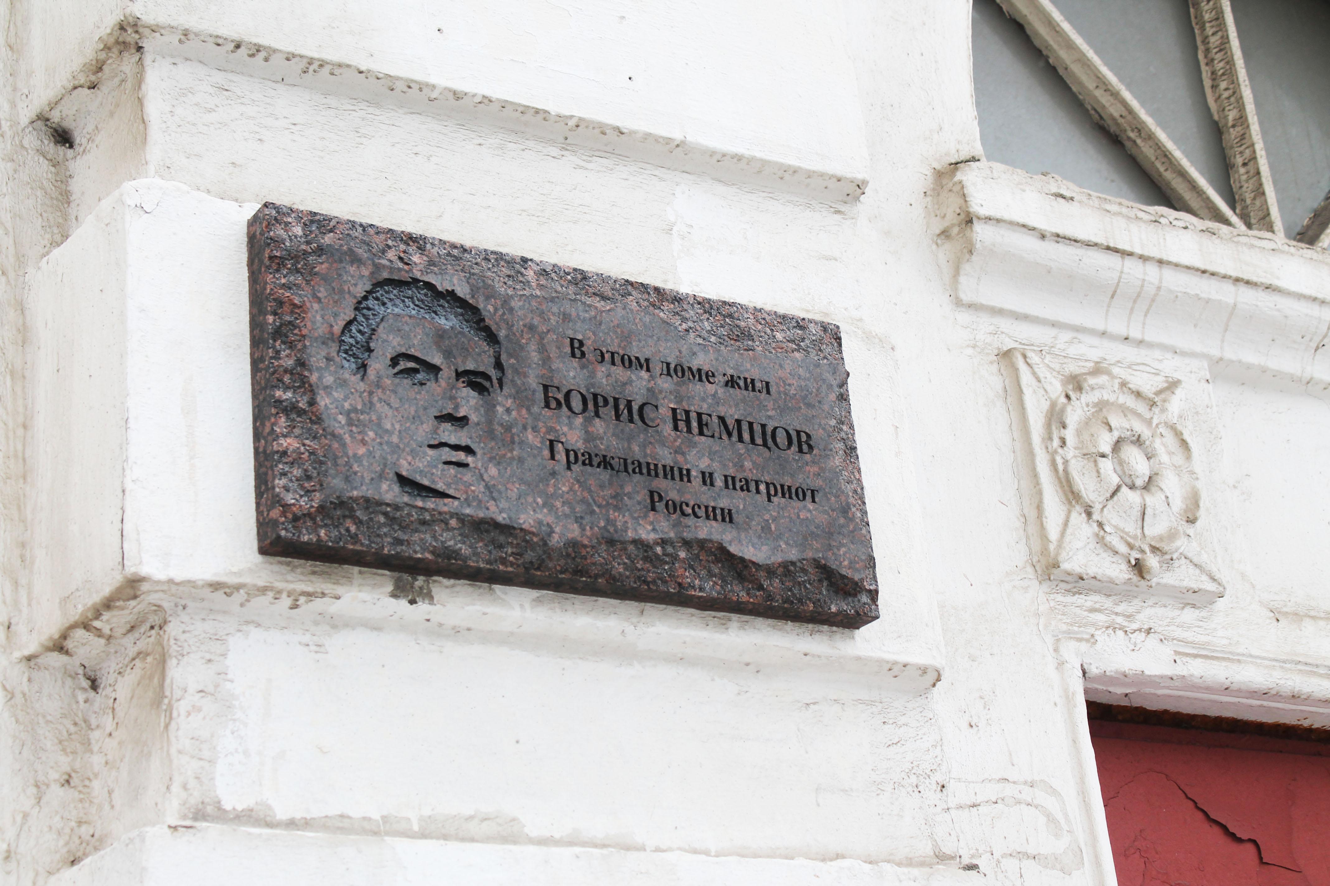 Мемориальная доска Б. Е. Немцову
