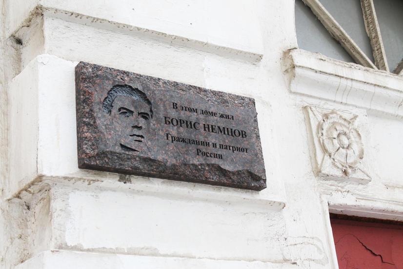 Мемориальная доска Б. Немцову.