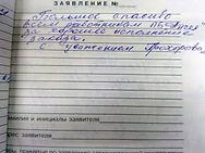 Прохорова.jpg