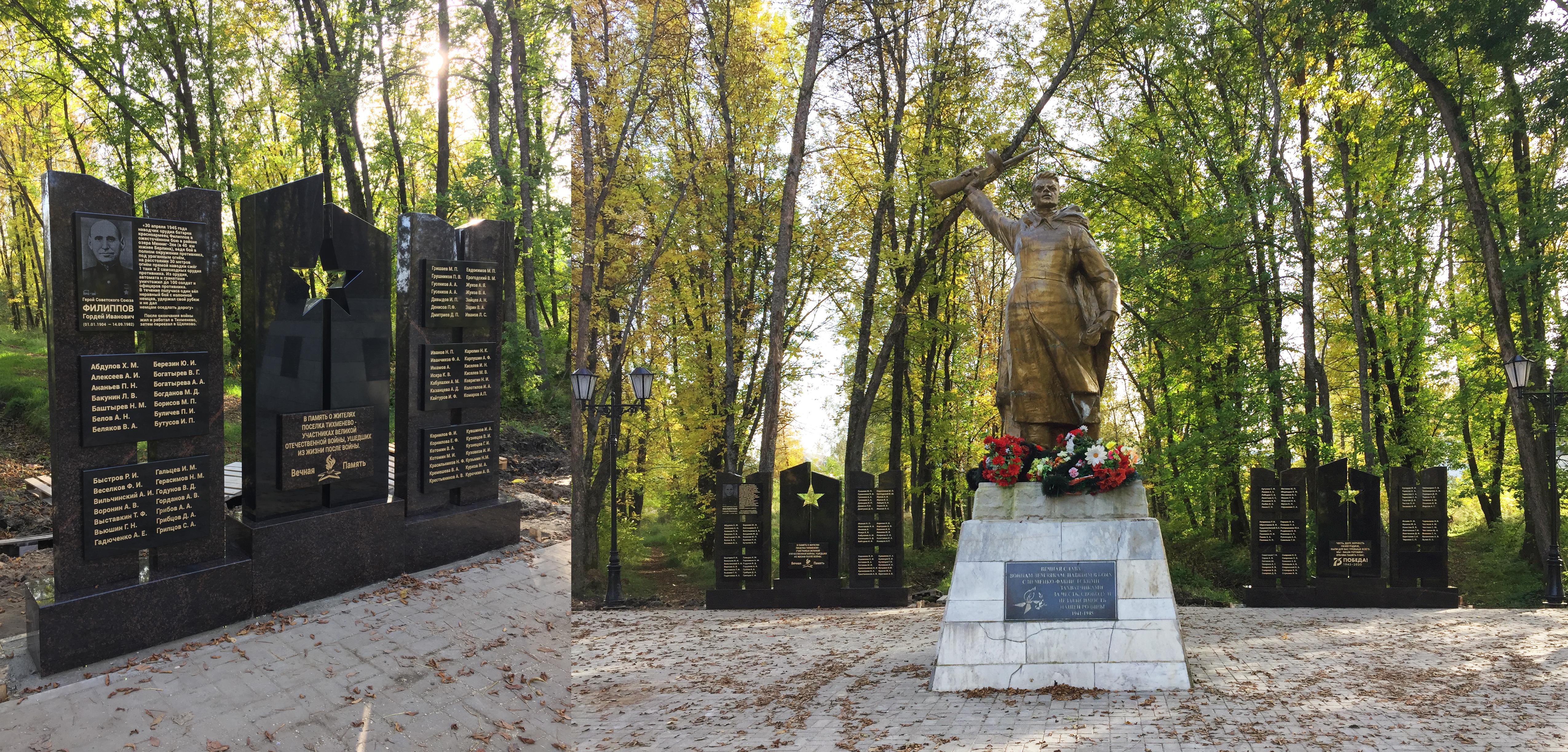мемориал Тихменёво