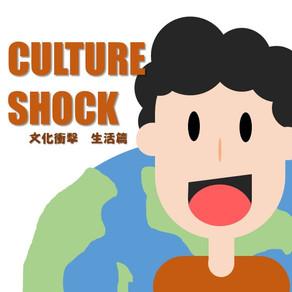 留學生可能遇到的文化衝擊 - 生活篇