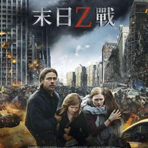 World War Z 末日 Z 戰 - This isn't the end, not even close.【Movie Review】