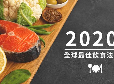 2020全球最佳飲食法出爐!想減重、遠離疾病就這樣吃