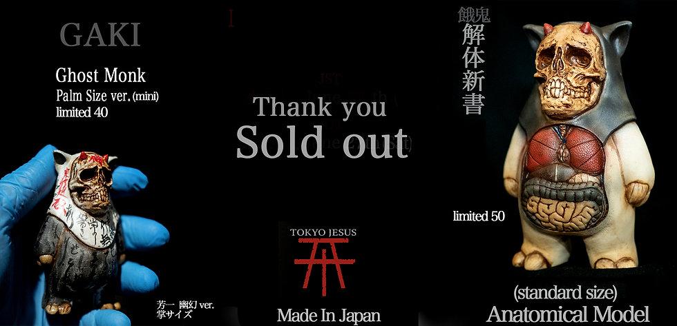 SoldOUTPalmGhostMonkBanner2のコピーのコピー.jp