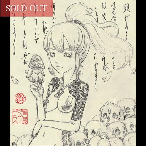 """Drawing""""Sakura (櫻)"""""""