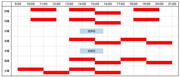 営業時間表.jpg
