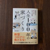 「人生100年の家づくり」【書籍掲載のお知らせ】