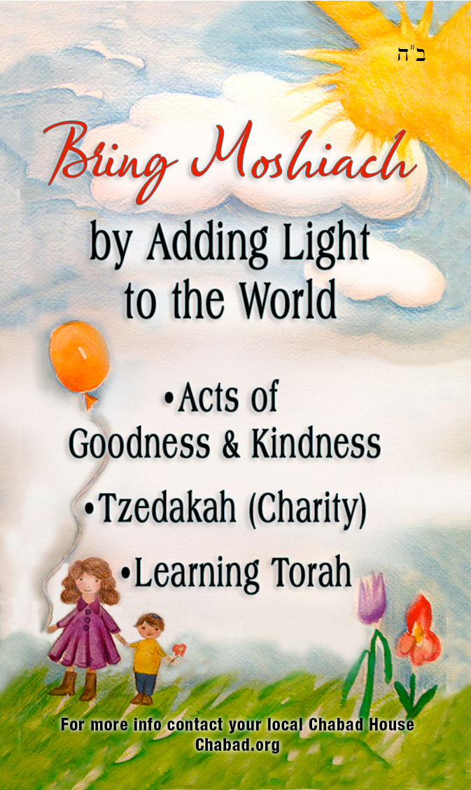 new moshiach card balloons 2018