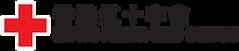 hkredcross_logo.png