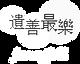 logo_forevergift_white.png