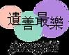 logo_forevergift_onblack_blacktext.png