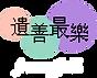 logo_forevergift_onblack_whitetext.png