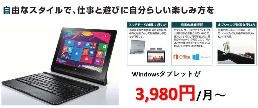 Windowsタブレットがなんと3,980円~