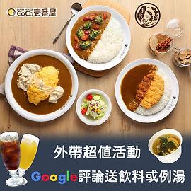 COCO壹番屋米標章-chargespot.jpg