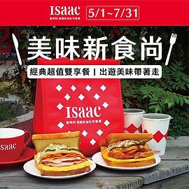 Isaac愛時刻韓國奶油吐司專賣主視覺.jpg