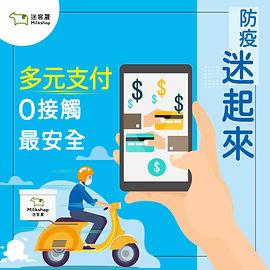 防疫充電包__0525_charge spot_迷客夏防疫 (2).jpg