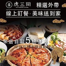 虎三同韓食燒肉餐酒主視覺.jpg