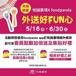 防疫充電包__悅誠廣場素材 1040x1040px-foodpanda活動063