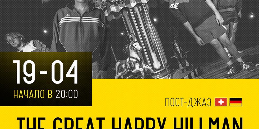 The Great Harry Hillman (Швейцария/Германия) пост-джаз 🇨🇭🇩🇪
