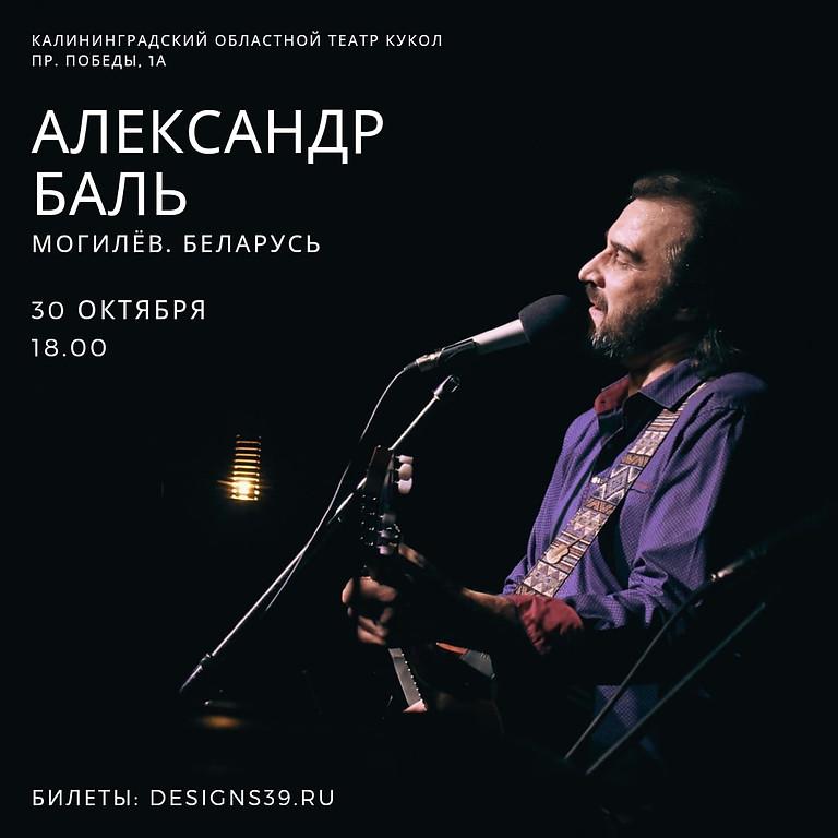 Александр Баль (Могилёв, Беларусь)