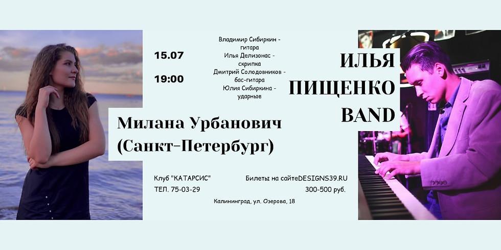 Илья Пищенко Band и Милана Урбанович (Санкт-Петербург)