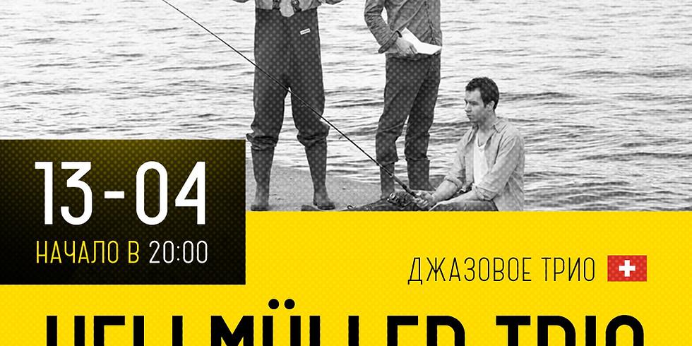 Hellmüller Trio (Швейцария)