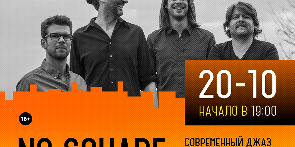 No Square (Швейцария/Германия/Франция)