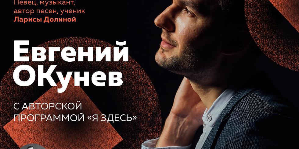 """Евгений ОКунев - """"Я здесь"""""""