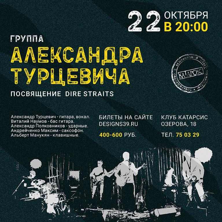 Группа Александра Турцевича