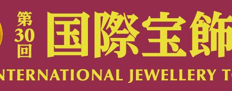 第30回 国際宝飾展(IJT)出店いたします。