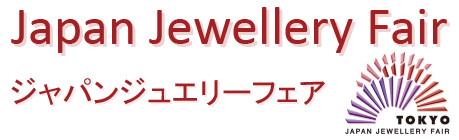 2015 Japan Jewllery&Gem Fair 出展