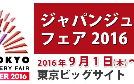 Japan Jewellery Fair (JJF)2016 出展