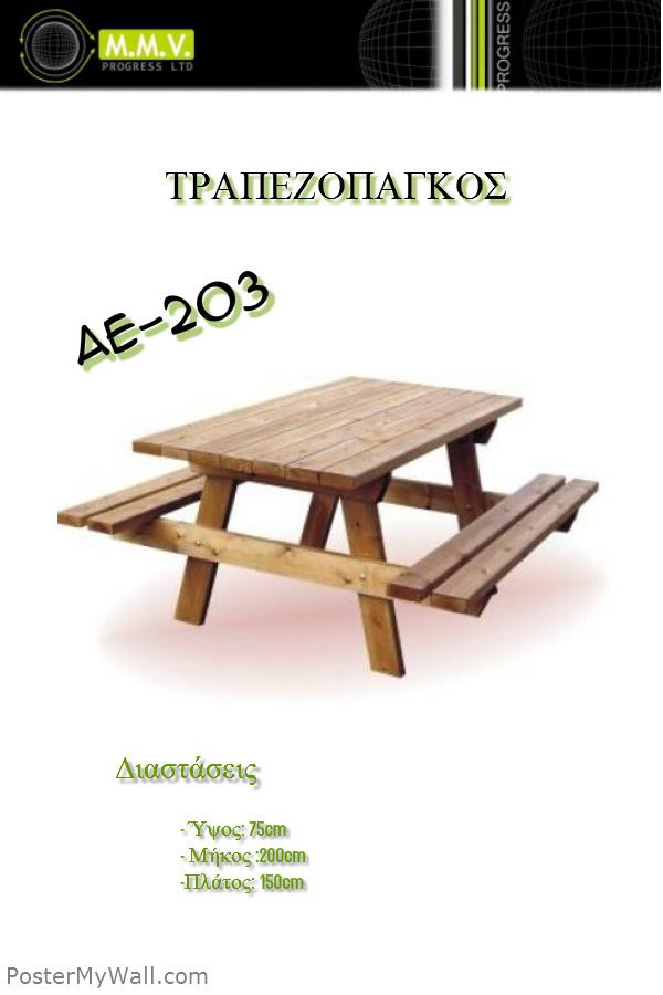 AE-203