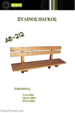 AE-212