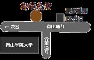 表参道や渋谷からも徒歩可能