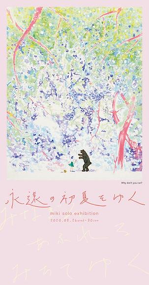 miki_exhibition_ura.jpg