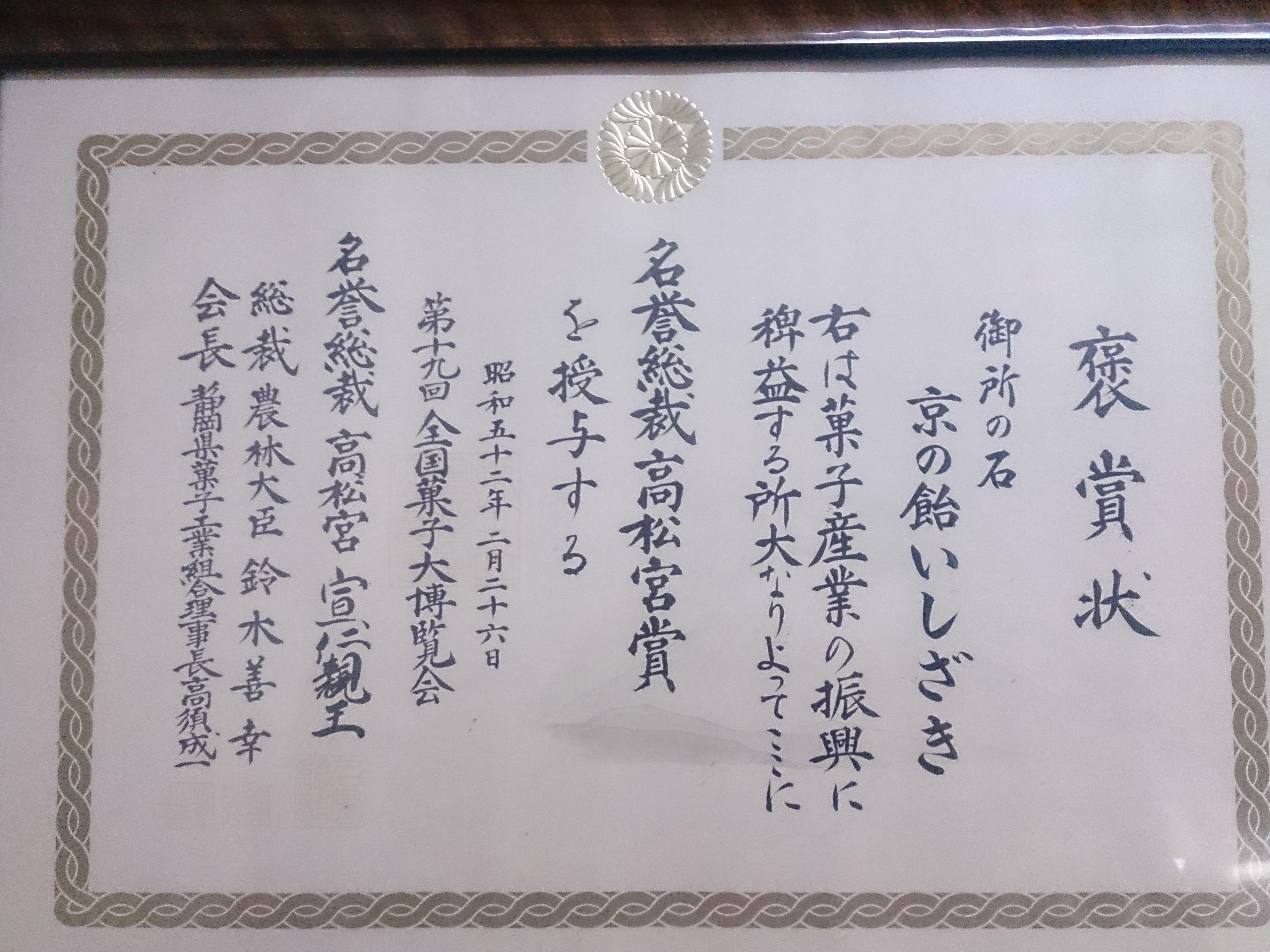 名誉総裁高松宮賞