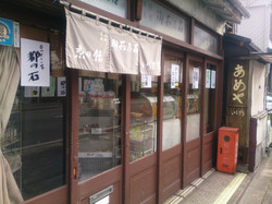京の飴いしざき 外観