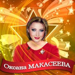 оксана макасева