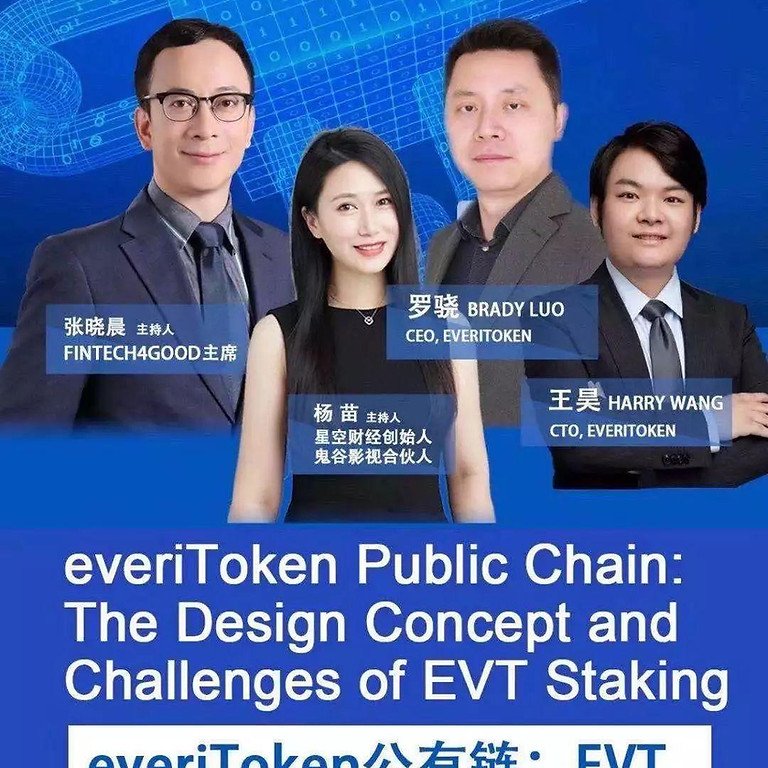 DeFi Tech Talk III: everiToken Public Chain: The Design Concept and Challenges of EVT Staking